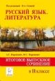 Русский язык. Литература 11 кл. Итоговое выпускное сочинение